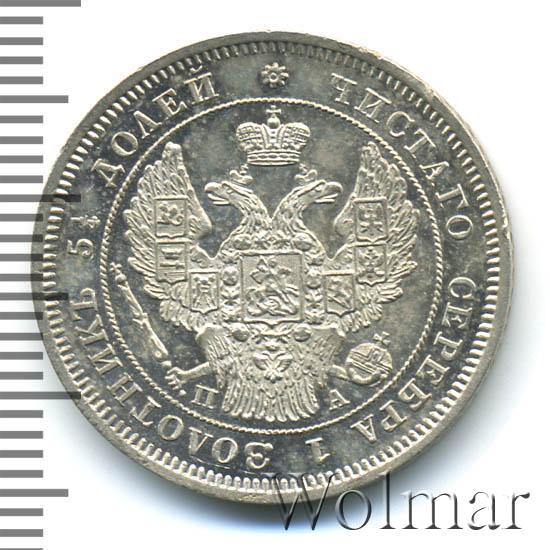 25 копеек 1847 г. СПБ ПА. Николай I.