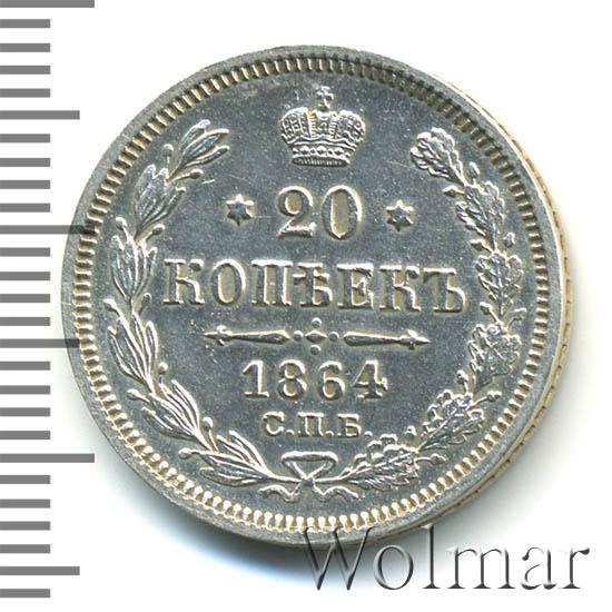 20 копеек 1864 г. СПБ НФ. Александр II.
