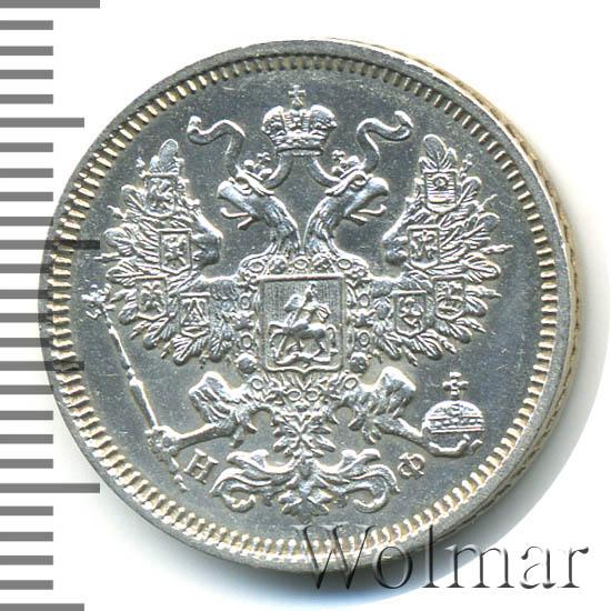 20 копеек 1864 г. СПБ НФ. Александр II