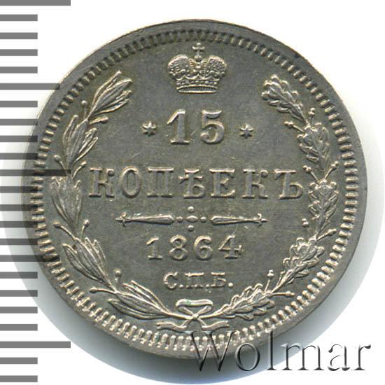 15 копеек 1864 г. СПБ НФ. Александр II.