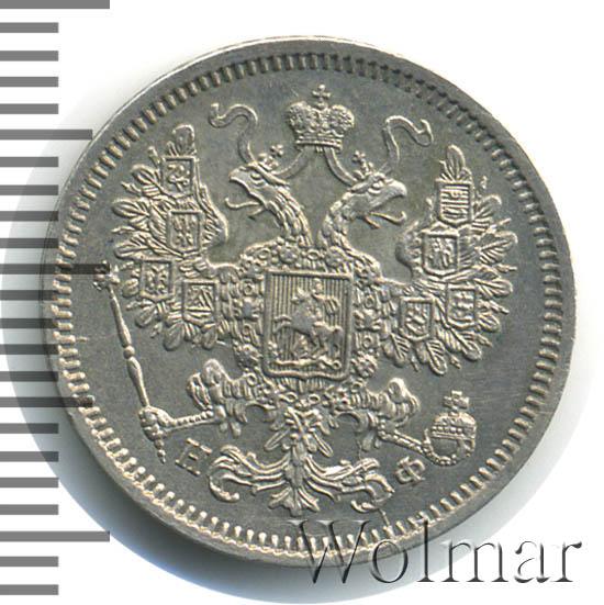 15 копеек 1864 г. СПБ НФ. Александр II