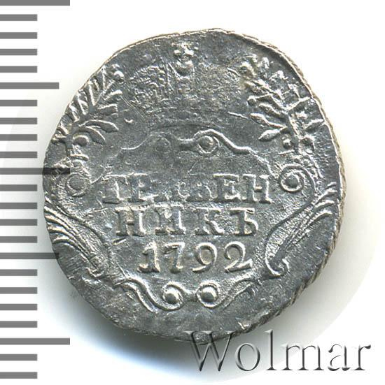 Гривенник 1792 г. СПБ. Екатерина II.