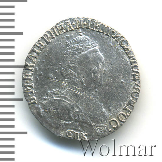 Гривенник 1792 г. СПБ. Екатерина II