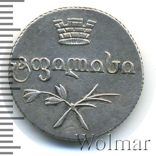 Двойной абаз 1830 г. АТ. Для Грузии (Николай I).