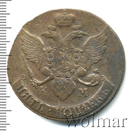 5 копеек 1790 г. КМ. Екатерина II. Сузунский монетный двор. Буквы КМ больше