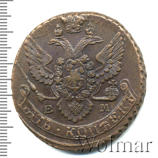 5 копеек 1792 г. ЕМ. Екатерина II. Екатеринбургский монетный двор