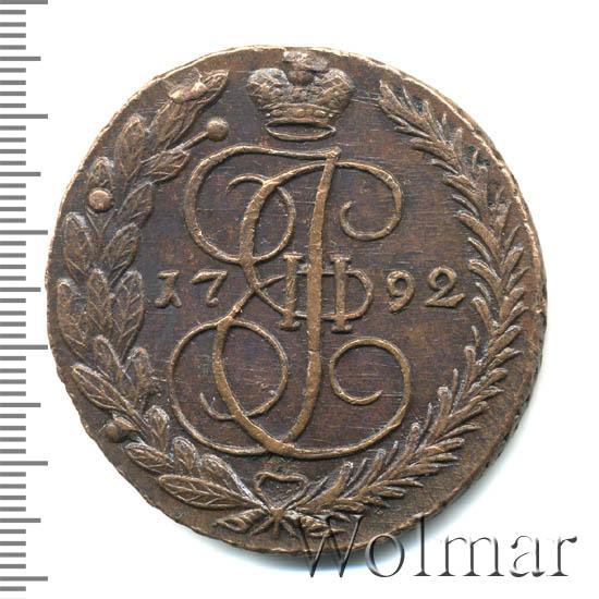 5 копеек 1792 г. ЕМ. Екатерина II Екатеринбургский монетный двор
