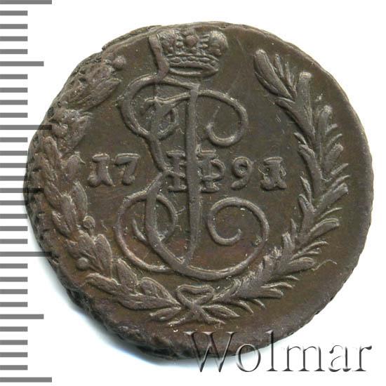 1 копейка 1791 г. ЕМ. Екатерина II