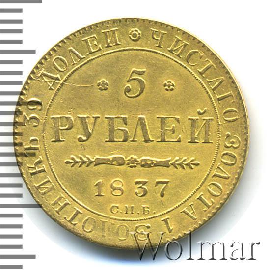 5 рублей 1837 г. СПБ ПД. Николай I.
