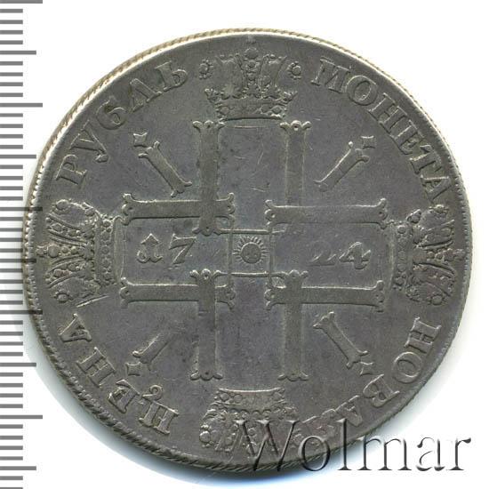 1 рубль 1724 г. СПБ. Петр I. Солнечный, портрет в латах. СПБ под портретом