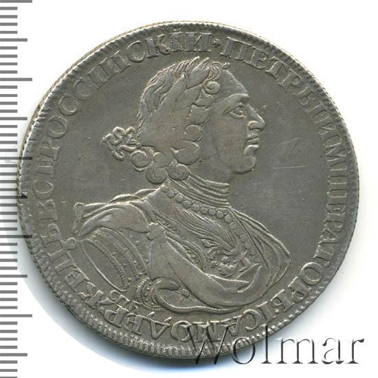 1 рубль 1724 г. СПБ. Петр I Солнечный, портрет в латах. СПБ под портретом