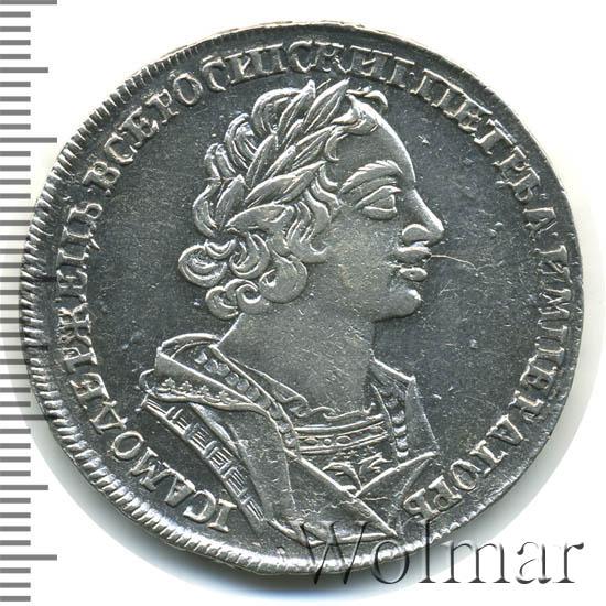 1 рубль 1725 г. Петр I. Солнечный, портрет в латах. Тиражная монета. Без обозначения монетного двора