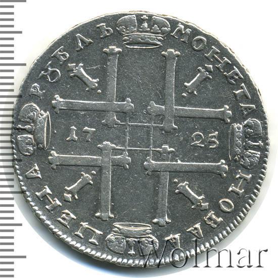 1 рубль 1725 г. Петр I Солнечный, портрет в латах. Тиражная монета. Без обозначения монетного двора