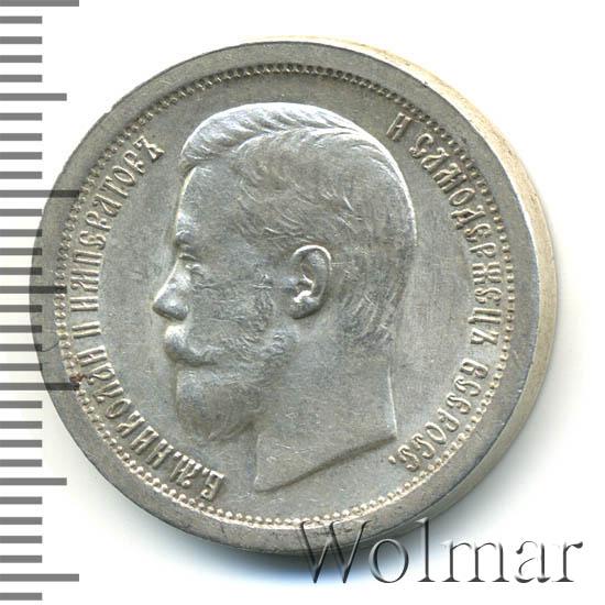 50 копеек 1897 г. Николай II Гурт гладкий