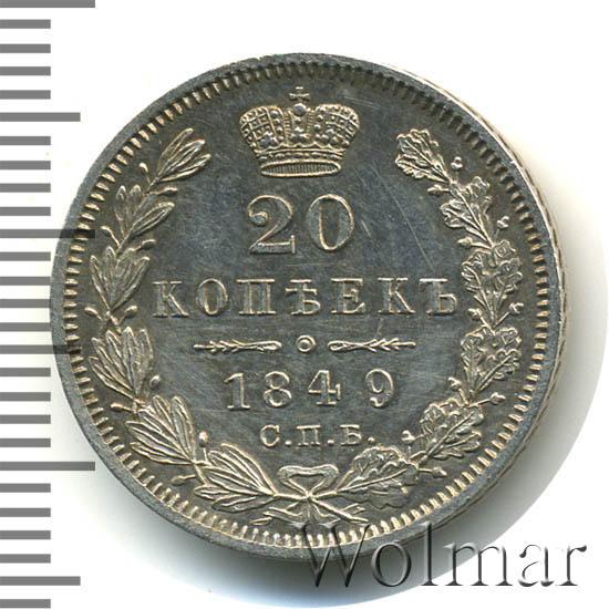 20 копеек 1849 г. СПБ ПА. Николай I. Св. Георгий в плаще