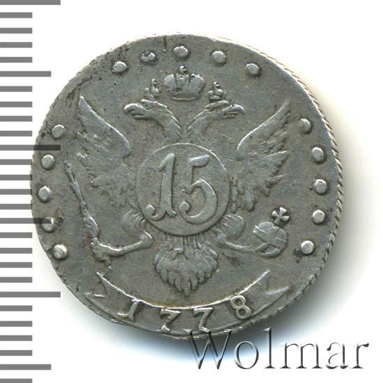 15 копеек 1778 г. СПБ. Екатерина II. ...ВСЕРОСС