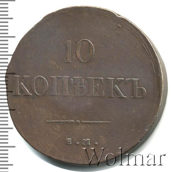 10 копеек 1839 г. ЕМ НА. Николай I. Екатеринбургский монетный двор
