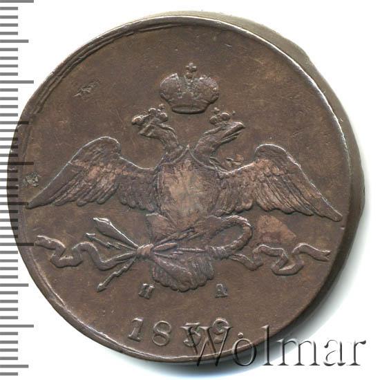 10 копеек 1839 г. ЕМ НА. Николай I Екатеринбургский монетный двор