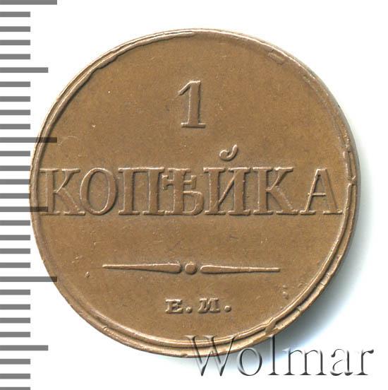1 копейка 1832 г. ЕМ ФХ. Николай I. Екатеринбургский монетный двор