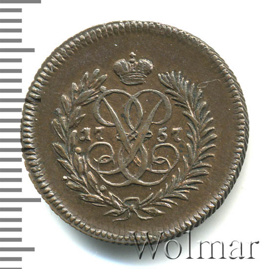 Полушка 1757 г. Елизавета I Новодел