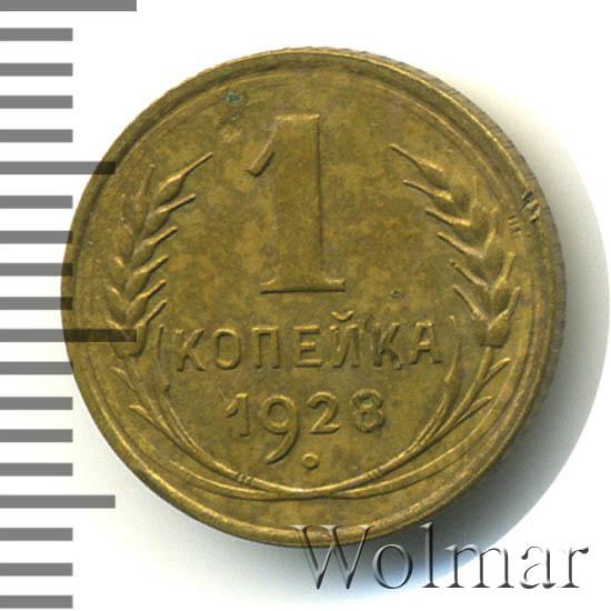 1 копейка 1928 г Запятая в круговой надписи касается ободка