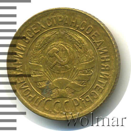 1 копейка 1928 г. Запятая в круговой надписи касается ободка