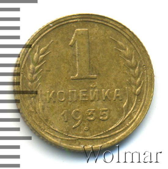 1 копейка 1935 г Штемпель Г. вариант узлов (старый тип)