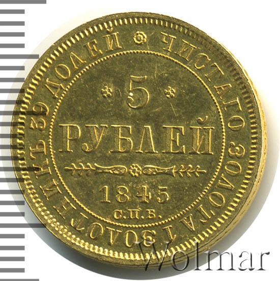 5 рублей 1845 г. СПБ КБ. Николай I.