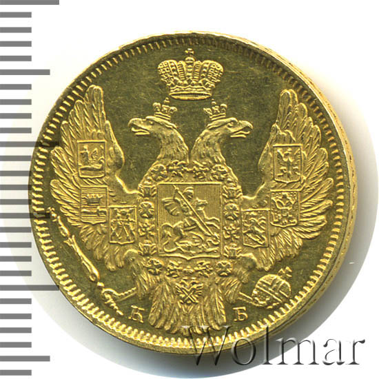 5 рублей 1845 г. СПБ КБ. Николай I