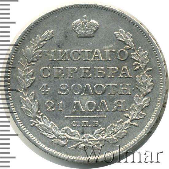 1 рубль 1815 г. СПБ МФ. Александр I. Тиражная монета