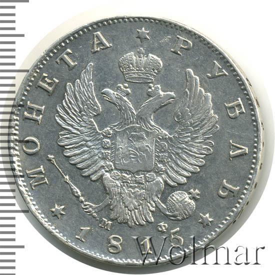 1 рубль 1815 г. СПБ МФ. Александр I Тиражная монета