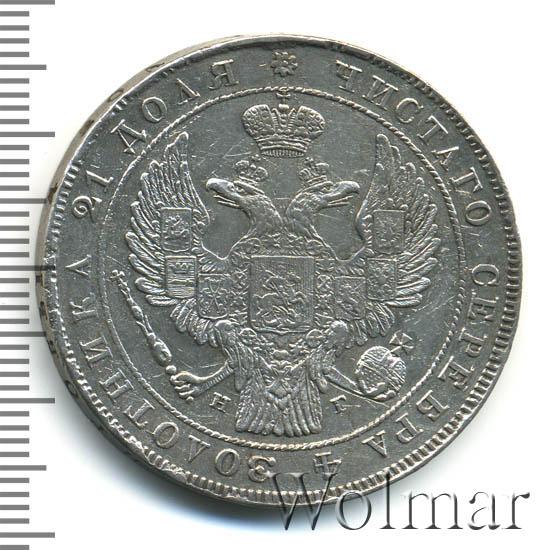 1 рубль 1834 г. СПБ НГ. Николай I. Орел 1838