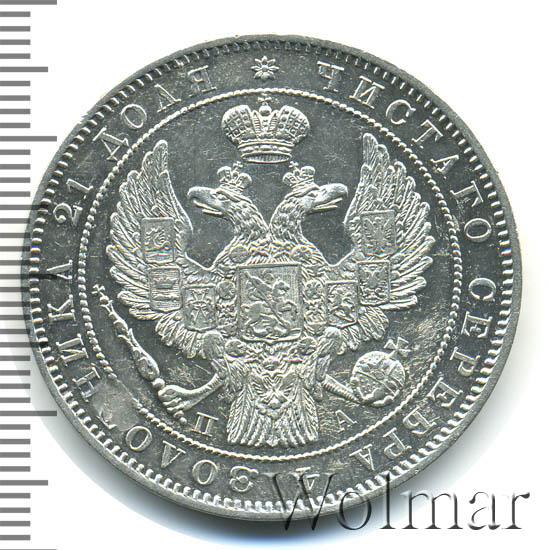 1 рубль 1846 г. СПБ ПА. Николай I. Санкт-Петербургский монетный двор