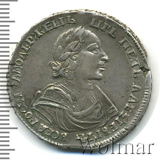 Полтина 1719 г. Петр I. Портрет в наплечниках. Без пальмовой ветви на груди. После года трилистник