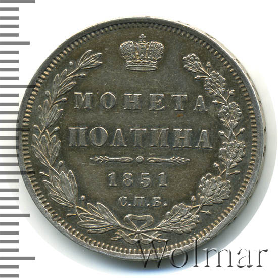 Полтина 1851 г. СПБ ПА. Николай I.