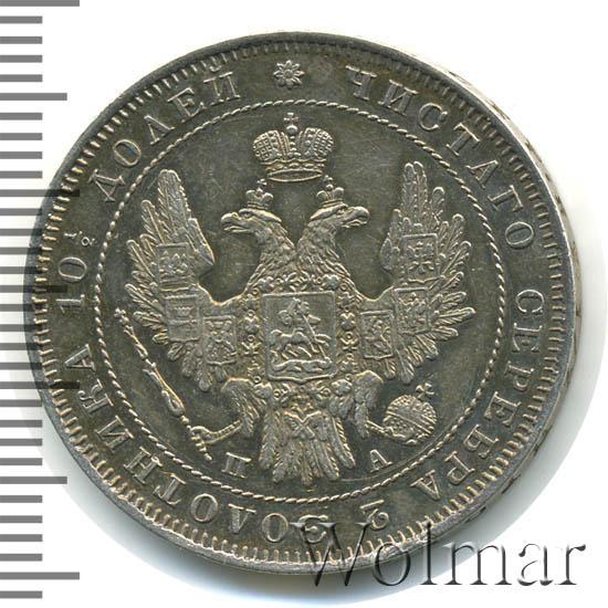 Полтина 1851 г. СПБ ПА. Николай I