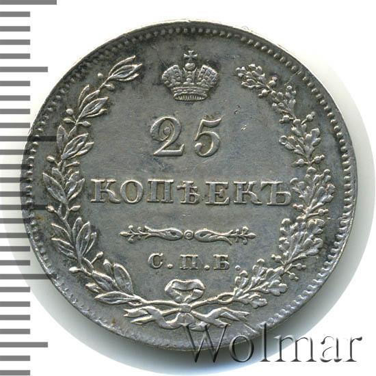 25 копеек 1830 г. СПБ НГ. Николай I. Щит касается короны