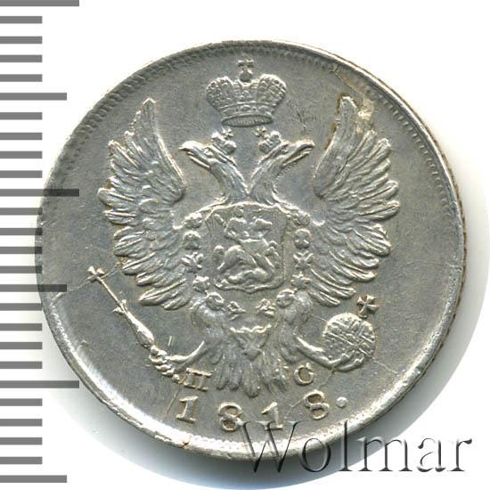 20 копеек 1818 г. СПБ ПС. Александр I.