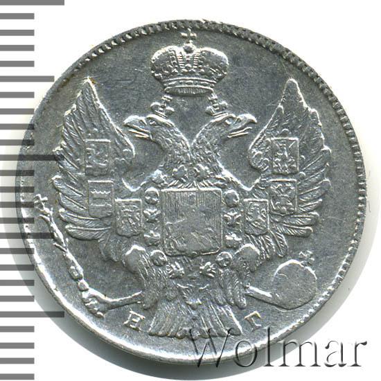 20 копеек 1836 г. СПБ НГ. Николай I.