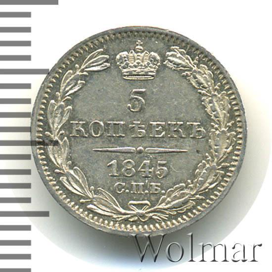 5 копеек 1845 г. СПБ КБ. Николай I. Орел 1845
