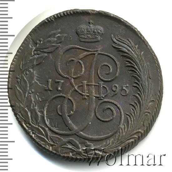 5 копеек 1795 г. КМ. Екатерина II. Сузунский монетный двор