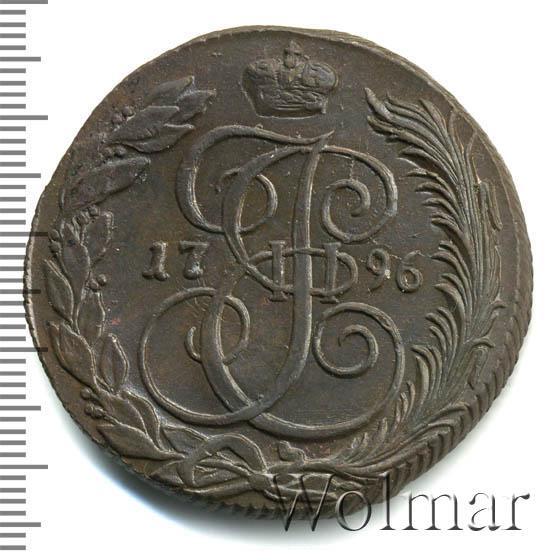 5 копеек 1796 г. КМ. Екатерина II Сузунский монетный двор
