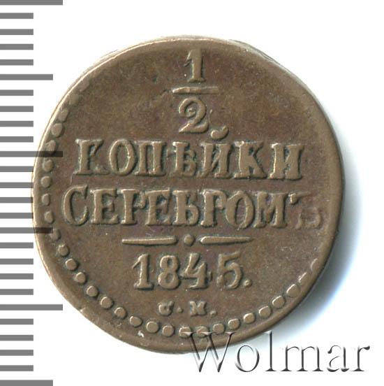 1/2 копейки 1845 г. СМ. Николай I. Тиражная монета