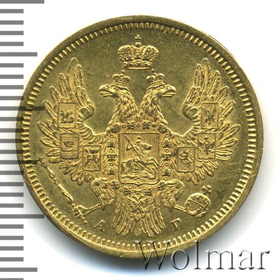 5 рублей 1854 г. СПБ АГ. Николай I.