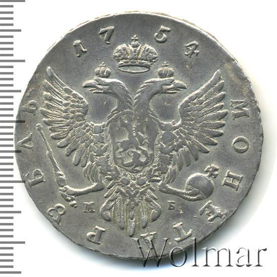 1 рубль 1754 г. ММД МБ. Елизавета I. Красный монетный двор. Орденская лента широкая. Инициалы минцмейстера МБ