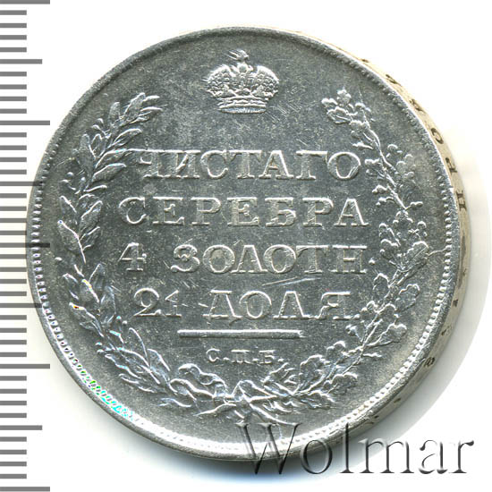1 рубль 1811 г. СПБ ФГ. Александр I. Тиражная монета