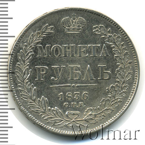 1 рубль 1836 г. СПБ НГ. Николай I. Орел 1838. Венок 7 звеньев