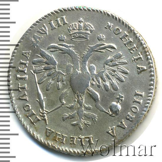 Полтина 1718 г. OK L. Петр I. Портрет в латах. Без арабесок на груди. Обозначение монетного двора