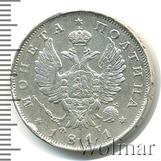 Полтина 1811 г. СПБ ФГ. Александр I. Тиражная монета