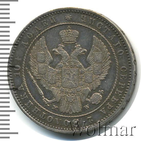 Полтина 1854 г. MW. Николай I Варшавский монетный двор